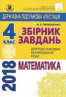 ДПА 2018 для учнів 4 класу з математики. (для шкіл з  українською мовою навчання) (вид-во Генеза)
