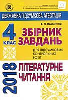 ДПА 2018 для учнів 4 класу з літратурного читання (для шкіл з  українською мовою навчання) (вид-во Генеза)