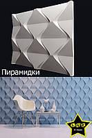 Гипсовая 3д панель, Пирамидка