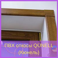 ПВХ откосы QÜNELL (Кюнель)
