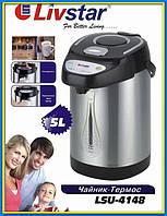 Термопот Livstar LSU-4147 5 л (термос-чайник)