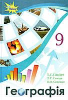 Географія, 9  клас.Т. Г. Гільберг, І. Г. Савчук, В. В. Совенко