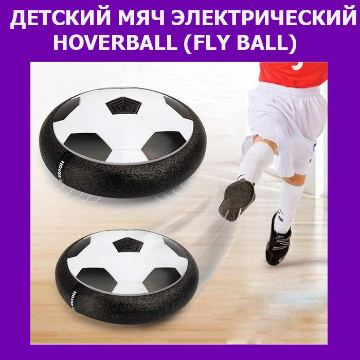 ДЕТСКИЙ МЯЧ ЭЛЕКТРИЧЕСКИЙ HOVERBALL (FLY BALL)