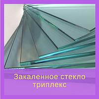 Закаленное стекло триплекс
