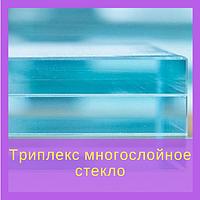 Триплекс многослойное стекло