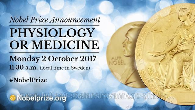 Сегодня Присуждена Нобелевская премия по физиологии и медицине за исследования ЦИРКАДНЫХ РИТМОВ!!!