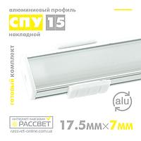 Алюмінієвий профіль для світлодіодної стрічки СПУ15 накладної (ПФ15)