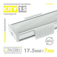 Алюминиевый профиль для светодиодной ленты СПУ15 накладной (ПФ15) 1-метровый