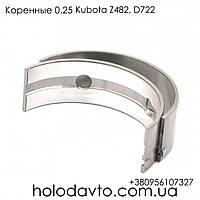 Вкладыши шатунные 0.2mm Kubota D722 ; 25-34386-02