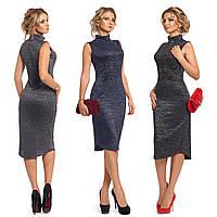 Облегающее платье с люрексом без рукавов с высокой горловиной