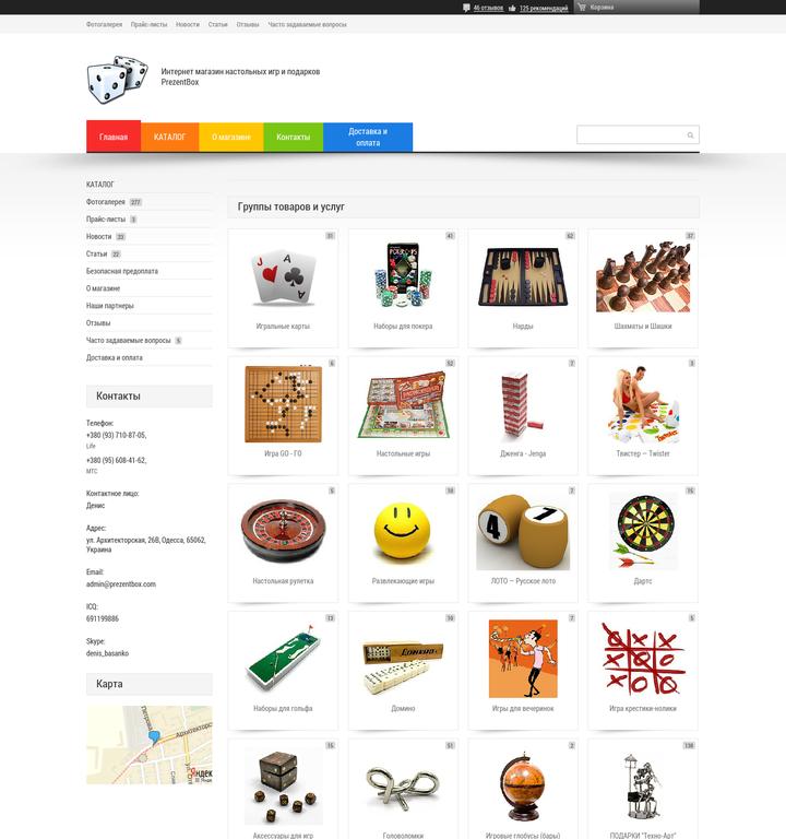 Интернет-магазин настольных игр и подарков PrezentBox