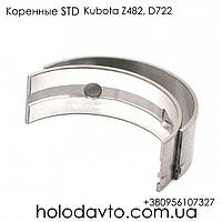 Вкладыши коренные STD Kubota D722 ; 15261-23480