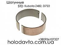 Вкладыши шатунные STD Kubota Z482 ; 25-34386-00