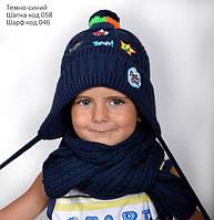 Красивая и очень теплая синяя зимняя шапка для мальчика, фото 1