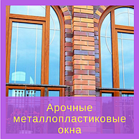 Арочные металлопластиковые окна