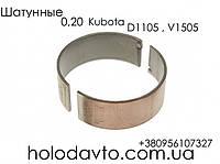 Вкладыши шатунные 0.2 дизеля Кубота Kubota - D1105  ; 25-15134-00, фото 1