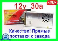Импульсный блок питания 12V 30А 360Вт