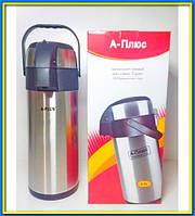 Помповый термос А-Плюс 4 литра (нержавейка/помпа)