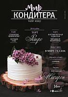 """Журнал """"Мир Кондитера"""" №1"""
