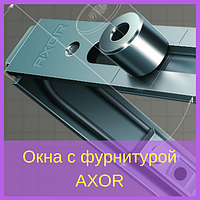 Окна с фурнитурой AXOR