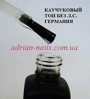 Каучуковый топ БЕЗ Л.С 500ГР- ГУСТОЙ