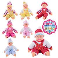 Кукла X 1008-1008-2, хохотун, 4 вида одежды, в кульке, 14-26 см