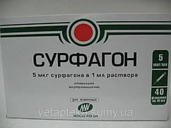 Сурфагон (ветсурфагон)10 мл гормональный ветеринарный препарат