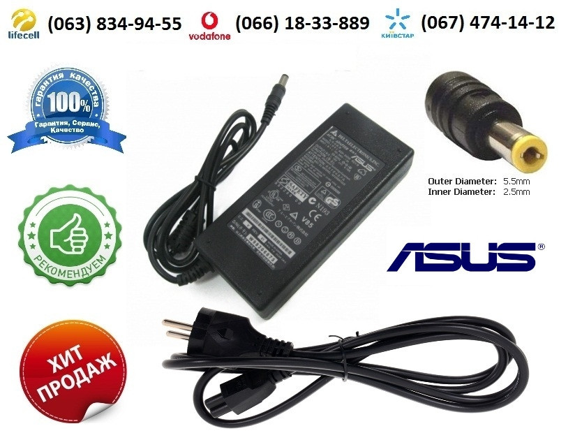 Зарядное устройство Asus W2W (блок питания)