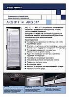 Шкаф ходильный медицинский Vestfrost AKG 377