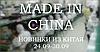 Новинки из Китая 24.09-30.09