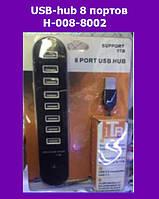 USB-hub 8 портов H-008-8002!Акция