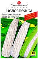 Семена Кукуруза сахарная белая Белоснежка 10 граммов Солнечный Март, фото 1