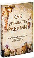"""""""Как управлять рабами"""" - Марк Сидоний Фалкс"""