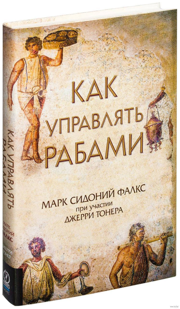 """""""Як керувати рабами"""" - Марк Сідоній Фалкс"""