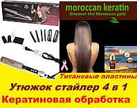 Утюжок для волос (стайлер) - для укладки волос 4 в 1 с кератином