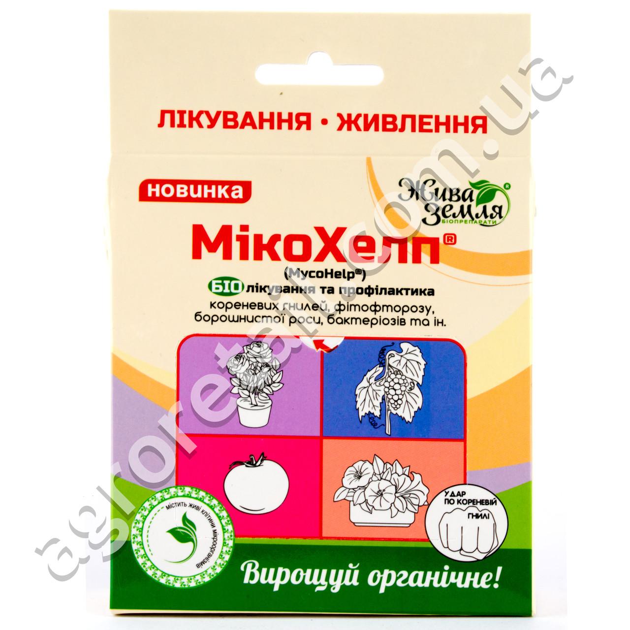 Фунгицид МикоХелп 10 капсул