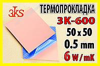 Термопрокладка 3K600 R14 0.5мм 50x50 6W красная термоинтерфейс для ноутбука, фото 1