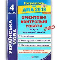 ДПА 4 клас 2018 Нова програма Українська мова 24 варіанти Авт: Сапун Г. Вид-во: Підручники і посібники
