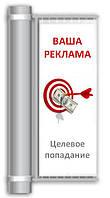 Холдеры изготовление наружной рекламы Киев