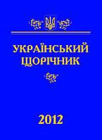 Український щорічник 2012
