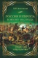 Россия и Европа в эпоху 1812 года. Стратегия и геополитика