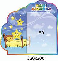 Наші ліжечка зірочки А-5 - 2865