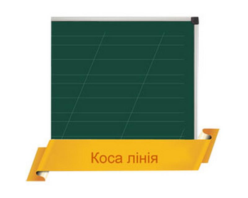 Разлиновка школьной доски - Косая линия
