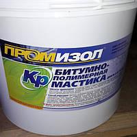 """Битумно-полимерная мастика """"Промизол"""" 12кг."""
