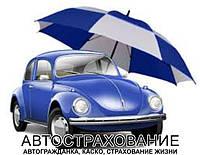Услуги страхования
