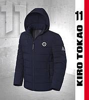 Зимняя куртка мужская из Японии Kiro Tokao - 1706 синяя