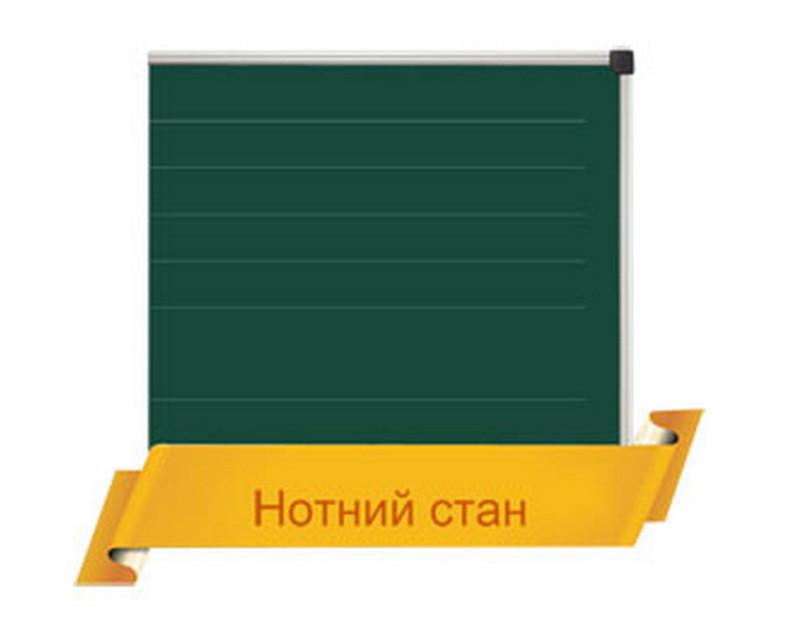 Разлиновка школьной доски - Нотный стан