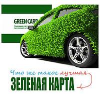 Зеленая Карта Автострахование