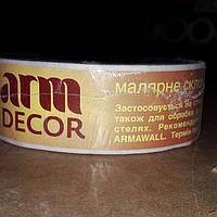 Малярный стеклохолст ARMDECOR для стыков 0,05 - 25м (Украина).