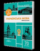 ДПА 2018. 9 кл. Збірник диктантів з укр.мови (70 диктантів). Авраменко О. М.